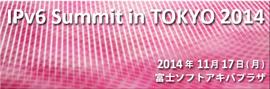 バナー:IPv6 Summit in TOKYO 2014