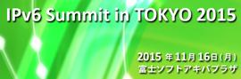 バナー:IPv6 Summit in TOKYO 2015