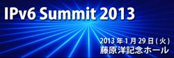 バナー:IPv6 Summit 2013