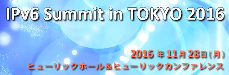 バナー:IPv6 Summit in TOKYO 2016