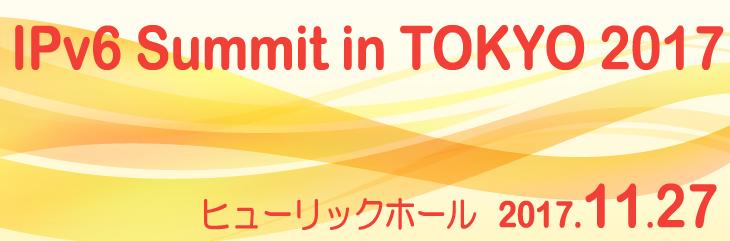 バナー:IPv6 Summit in TOKYO 2017