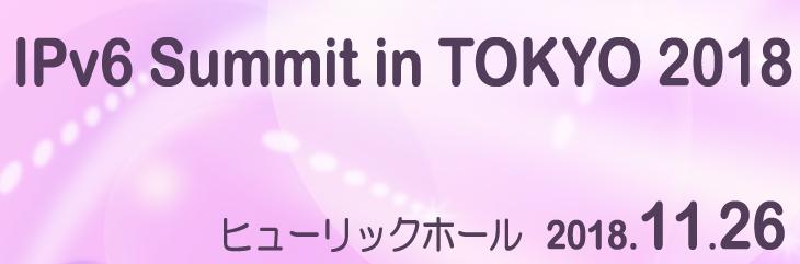 バナー:IPv6 Summit in TOKYO 2018