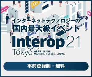 バナー:interop2021