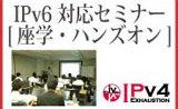 バナー:IPv6対応セミナー2012