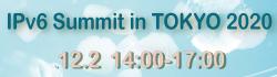 バナー:IPv6 Summit in TOKYO 2020