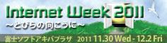 バナー:Internet Week 2011