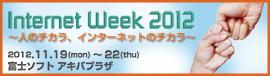 バナー:Internet Week 2012