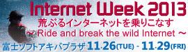 バナー:Internet Week 2013