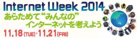 バナー:Internet Week 2014