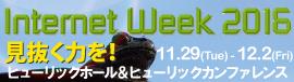 バナー:Internet Week 2016