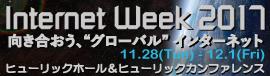 バナー:Internet Week 2017