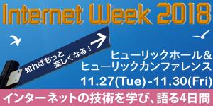 バナー:Internet Week 2018