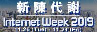 バナー:Internet Week 2019