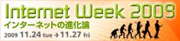 バナー:Internet Week 2009