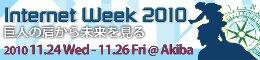 IW2010-banner_160x160.jpg